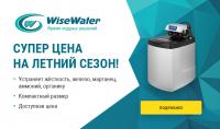 Системы очистки воды AquaSmart